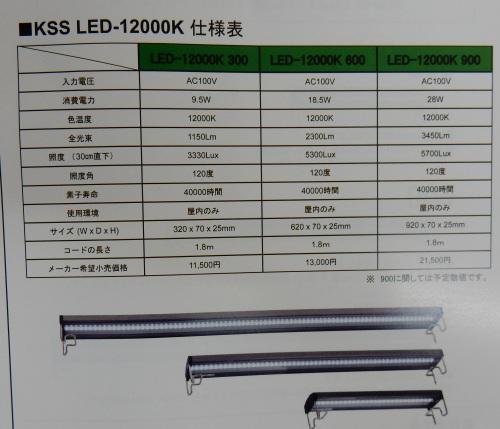 画像3: 90cm水槽用LED KSS LED-12000K