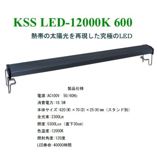 画像2: 60cm水槽用LED KSS LED-12000K