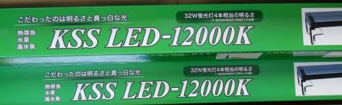 画像1: 90cm水槽用LED KSS LED-12000K